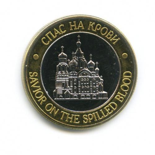 Жетон «Храм Спаса-на-Крови - Санкт-Петербург» (Россия)