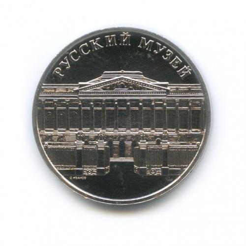Жетон «Русский музей - Санкт-Петербург» СПМД (Россия)