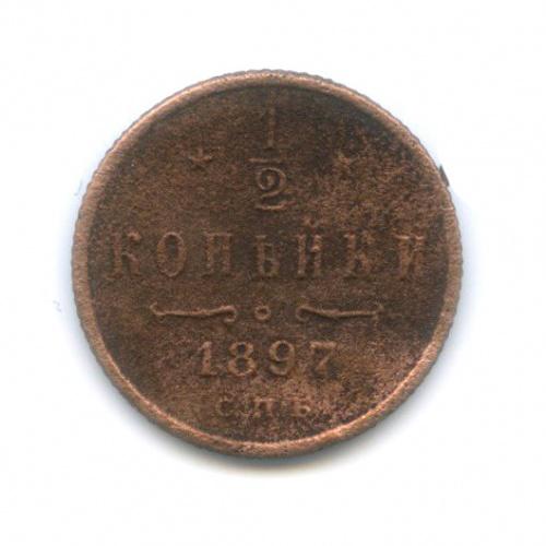 1/2 копейки 1897 года СПБ (Российская Империя)