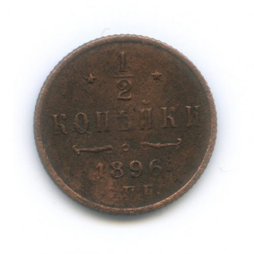 1/2 копейки 1896 года СПБ (Российская Империя)