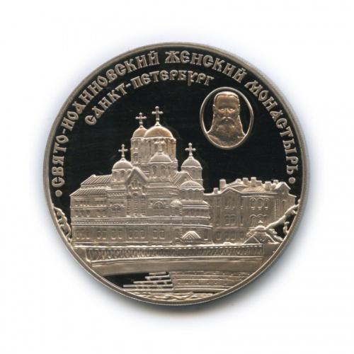 Жетон «Свято-Иоанновский монастырь - Санкт-Петербург» СПМД (Россия)