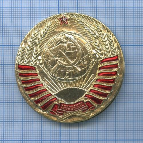 Жетон «Герб СССР» (тиснение)