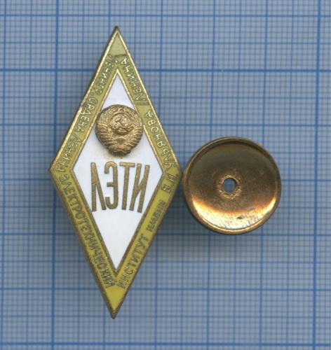 Знак «ЛЭТИ - Институт имени В. И. Ульянова/Ленина» ЛМД (СССР)