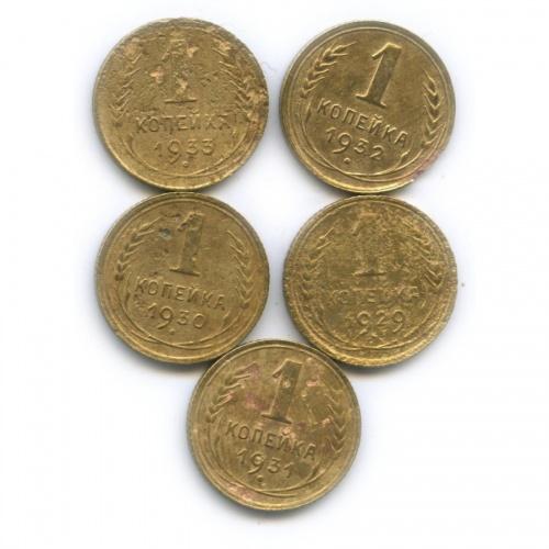 Набор монет 1 копейка 1929-1933 (СССР)