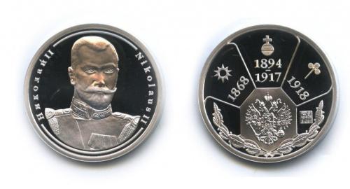Медаль «Николай II» (серебро 925 пробы, ссертификатом) СПМД (Россия)