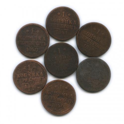 Набор монет 1 копейка серебром (Российская Империя)