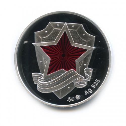 Жетон «Вославу России» (925 проба серебра) ММД (Россия)