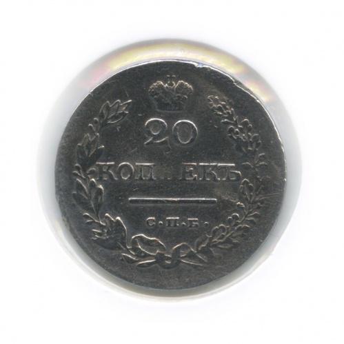 20 копеек (вхолдере) 1826 года СПБ НГ (Российская Империя)
