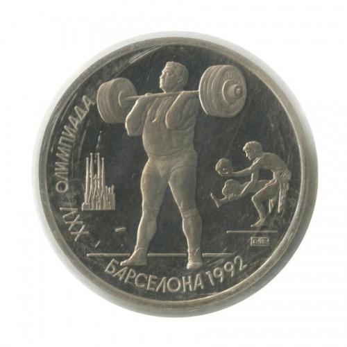1 рубль — XXV летние Олимпийские Игры, Барселона 1992 - Тяжелая атлетика (в запайке) 1991 года (СССР)
