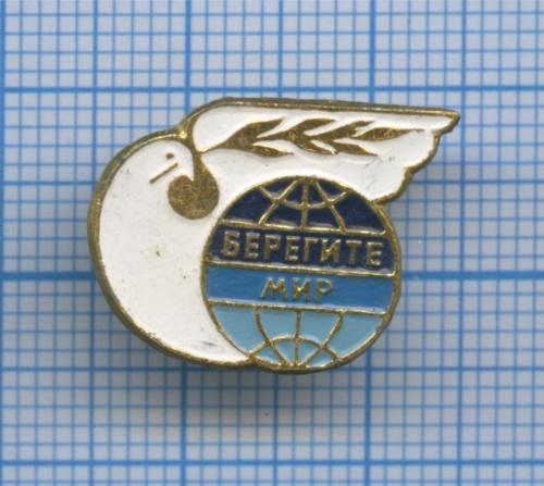 Значок «Берегите мир» (СССР)