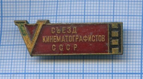 Знак «V Съезд кинематографистов СССР» (СССР)