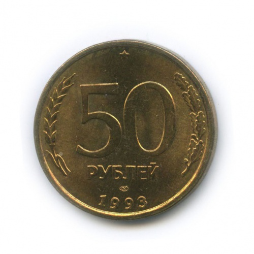 50 рублей (диаметр-25.1 мм, толщина-1.9 мм, вес-6.2 гр, перья без насечек, монель металл, NiCu, чеканка аверса штемпелем 1992 года) 1993 года ЛМД (Россия)