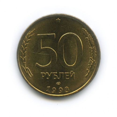 50 рублей (диаметр-25 мм, толщина-1.9 мм, вес-6 гр, перья спросечками) 1993 года ЛМД (Россия)
