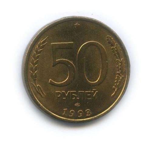 50 рублей (диаметр-25.1 мм, толщина-2 мм, вес-6.56 гр, пробная чеканка, редкая, CuZn/CuNi) 1993 года ЛМД (Россия)