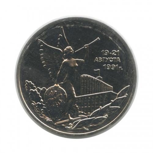 3 рубля — Победа демократических сил России 19-21 августа 1991 года (взапайке) 1992 года (Россия)