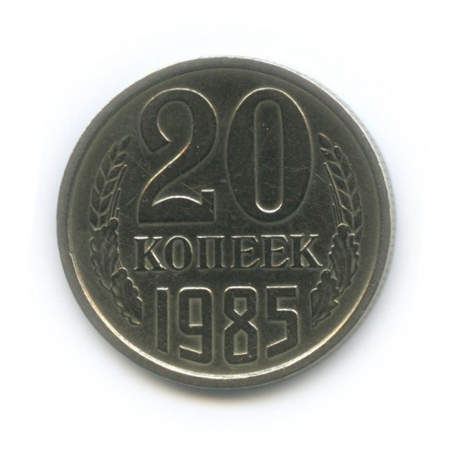 20 копеек (л/с шт. 3 коп) 1985 года (СССР)