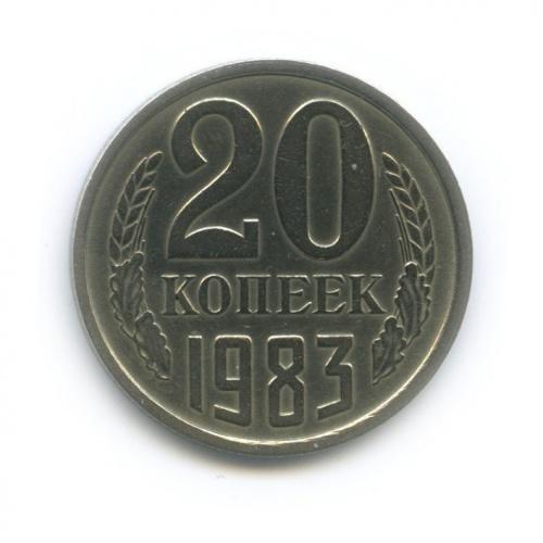 20 копеек (л/с шт. 3 коп) 1983 года (СССР)