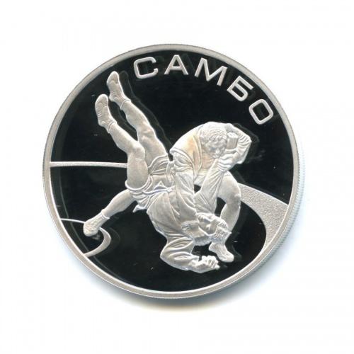 3 рубля - Самбо (с сертификатом) 2013 года ММД (Россия)