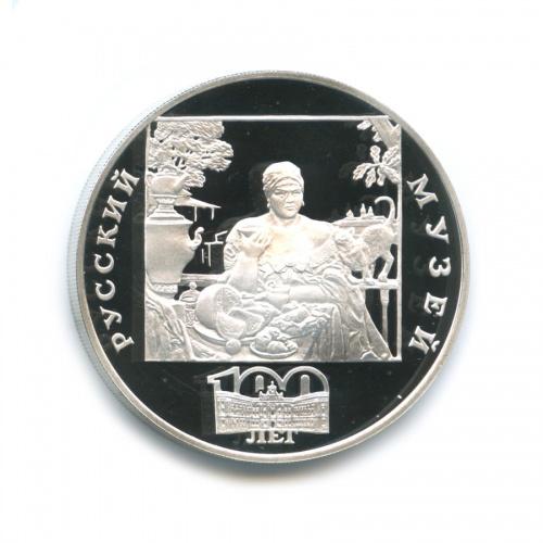 3 рубля — 100 лет Русскому музею - Купчиха зачаем 1998 года (Россия)