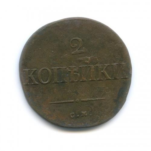 2 копейки 1835 года СМ (Российская Империя)