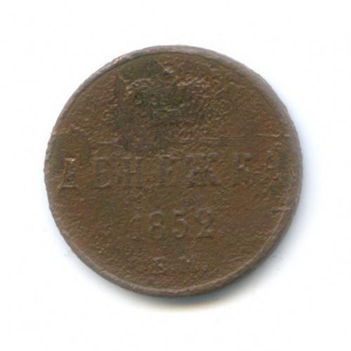 Денежка (1/2 копейки) 1852 года ЕМ (Российская Империя)