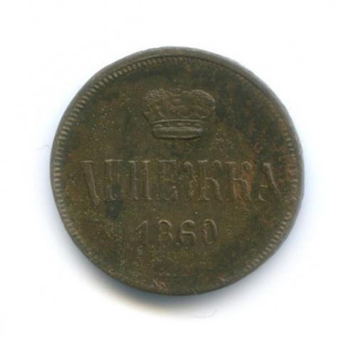 Денежка (1/2 копейки) 1860 года ЕМ (Российская Империя)