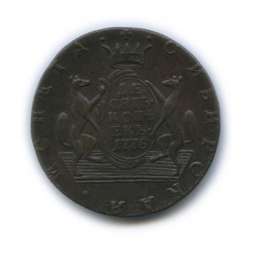 10 копеек 1778 года КМ (Российская Империя)