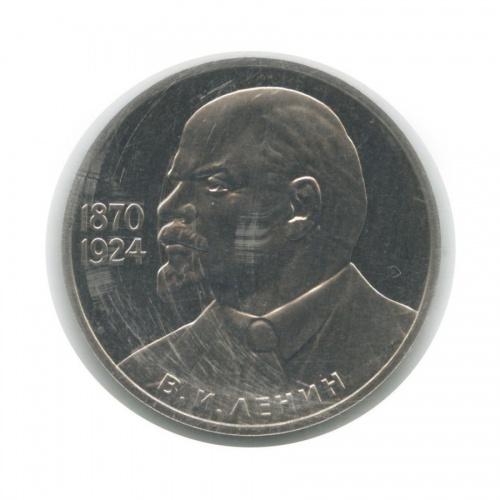 1 рубль — 115 лет содня рождения Владимира Ильича Ленина (взапайке), стародел 1985 года (СССР)