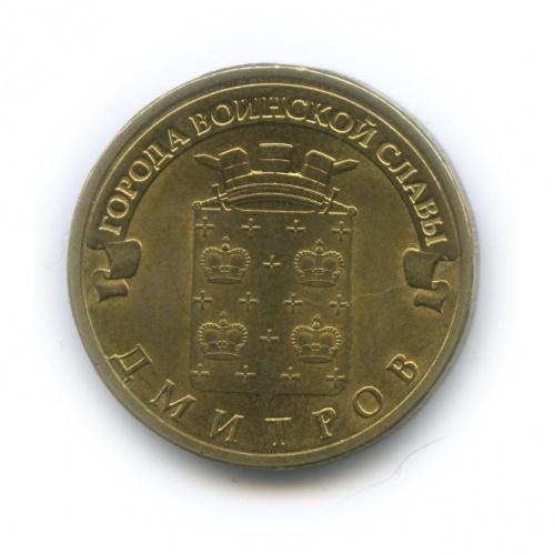 10 рублей — Города воинской славы - Дмитров 2012 года (Россия)