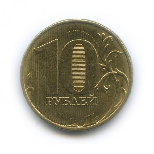 10 рублей (брак - непрочекан) 2015 года (Россия)