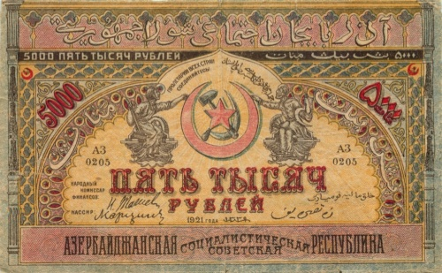 5000 рублей 1921 года (Азербайджан)