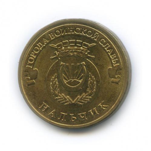 10 рублей — Города воинской славы - Нальчик 2014 года (Россия)