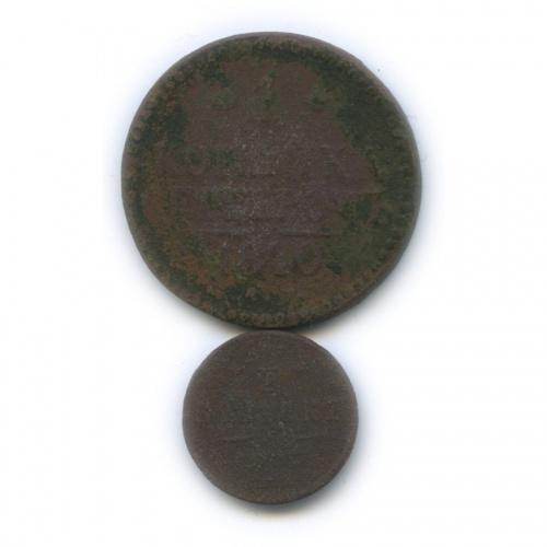 Набор монет 1/4 копейки, 1 копейка серебром (Российская Империя)