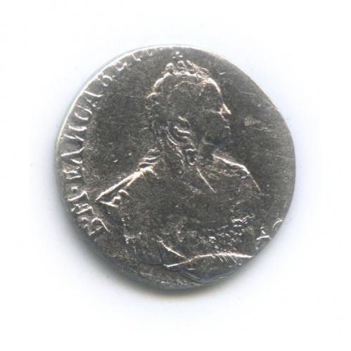 Гривенник (10 копеек) 1744 года (Российская Империя)