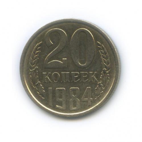 20 копеек  (л/с шт. 3 копейки) 1984 года (СССР)