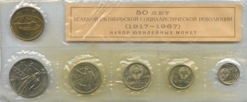 Набор монет - 50 лет Советской власти (взапайке) 1967 года ЛМД (СССР)