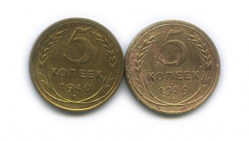 Набор монет 5 копеек 1939, 1940 (СССР)