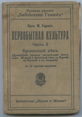 Книга «Первобытная культура», часть II, библиотека «Наука иЖизнь» (159 стр.) 1917 года (Российская Империя)