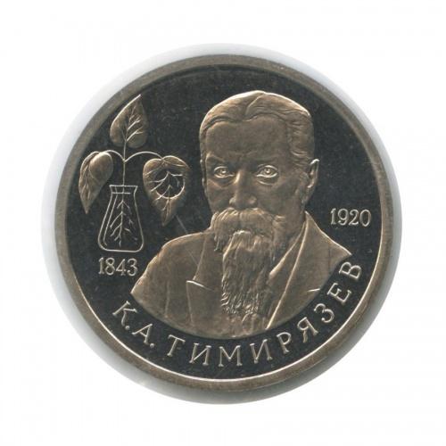 1 рубль — 150 лет содня рождения Климента Аркадьевича Тимирязева (взапайке) 1993 года (Россия)