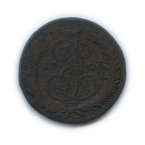 5 копеек R2 1767 года СПМ (Российская Империя)