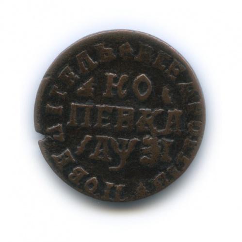 1 копейка 1717 года МД (Российская Империя)