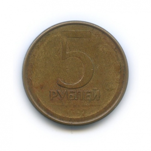 5 рублей (брак - сильный непрочекан) 1992 года М (Россия)