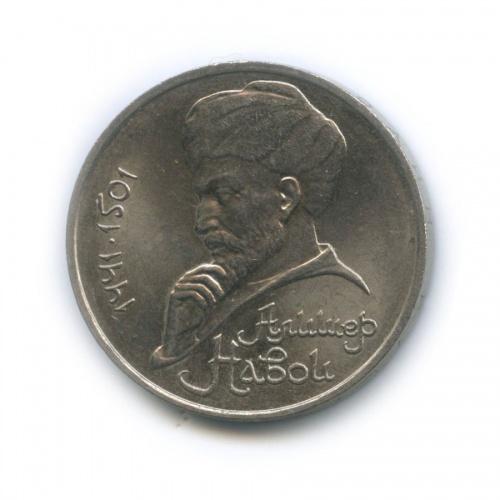 1 рубль — 550 лет содня рождения Алишера Навои 1991 года (СССР)