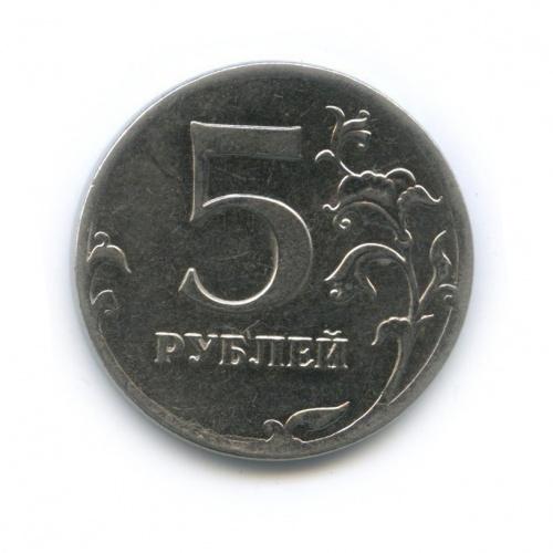 5 рублей (брак - раскол штемпеля) 2012 года (Россия)