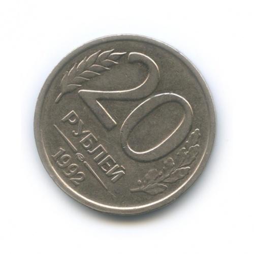 20 рублей, немагнит (брак - разворот аверс/реверс) 1992 года ЛМД (Россия)