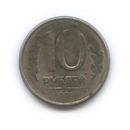 10 рублей (брак - непрочекан) 1993 года ММД (Россия)