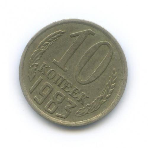 10 копеек (брак - разворот аверс/реверс) 1983 года (СССР)