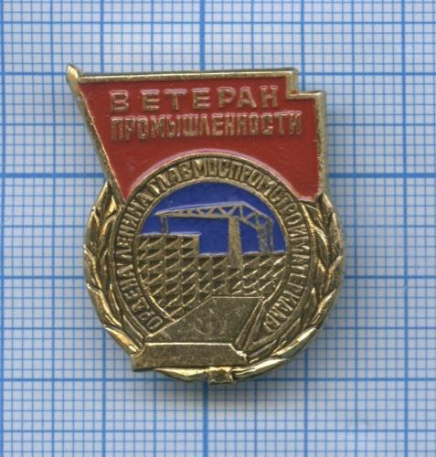 Знак «Ветеран промышленности - Орден Ленина Главмоспромстройматериалы» (СССР)