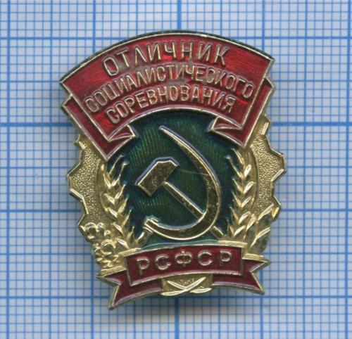 Знак «Отличник социалистического соревнования - РСФСР» (СССР)