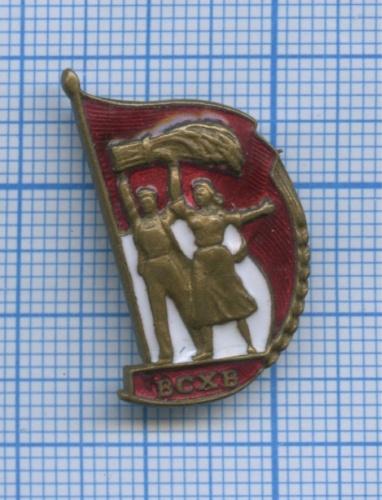 Знак «ВСХВ» (СССР)